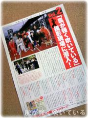 風が強く吹いている新聞2号