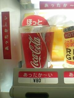 hot_cola.jpg