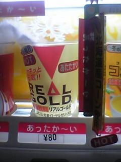 hot_real-gold.jpg