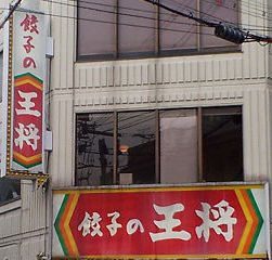 800px-Ohsho-Izumi002.jpg