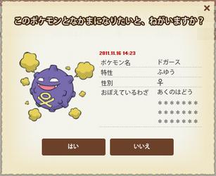20111116 夢ドガース