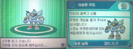 20111117 韓国版ゴルーグ