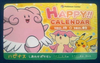 20111120 ハピナスカード