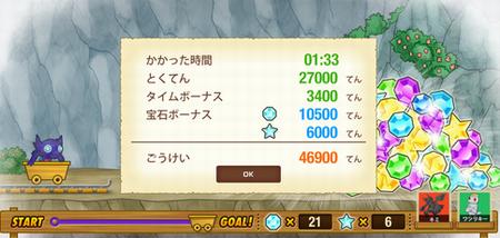 20111121 宝石集め ノーミス