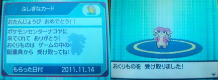 20111114 誕生日タブンネ 名古屋