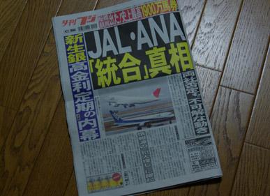 JAL・ANA統合の真相