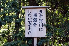 伊勢神宮7