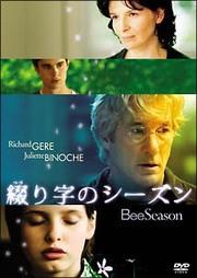 beeseason_1.jpg