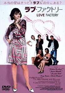 lovefactory.jpg