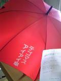 傘とお手紙