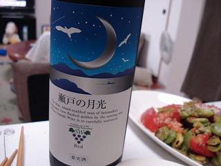 ワイン~♪