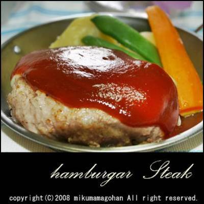 ハンバーグでランチ