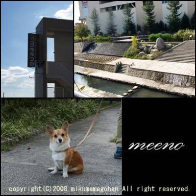 meeno