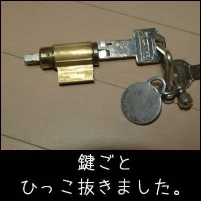 鍵とれた。。。