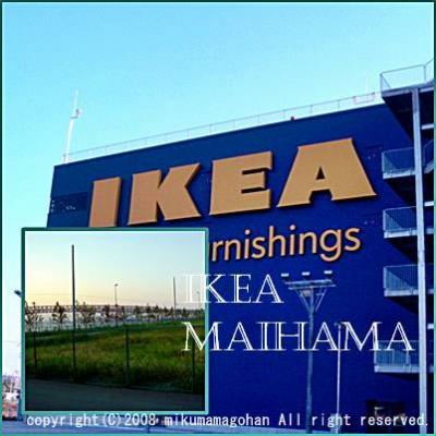 IKEAにも