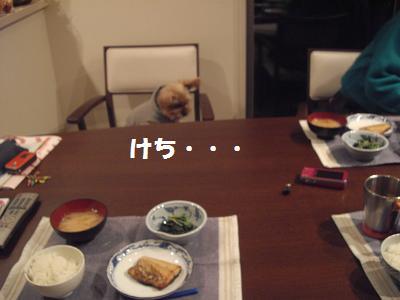 貧乏くさい夕食