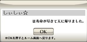 yukineko死亡