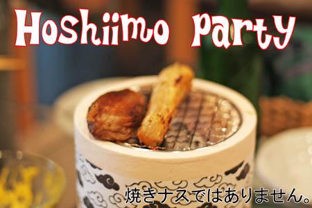 干し芋パーティー1
