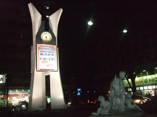 みのわ信矢 常盤平駅 モニュメント 彫刻
