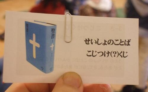 教会 クリスマス会