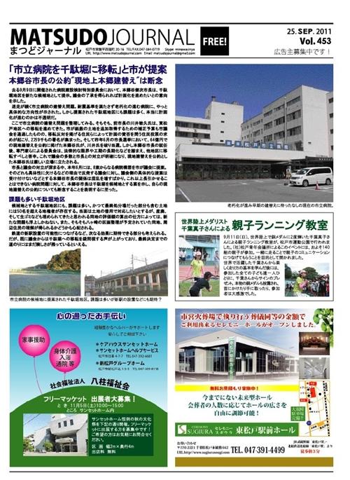 matsudojournal201109