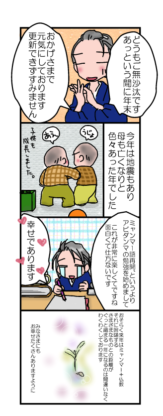 20111224p.png