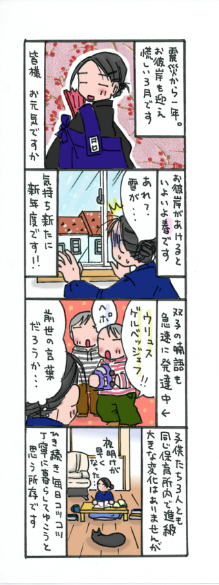 20120321.png