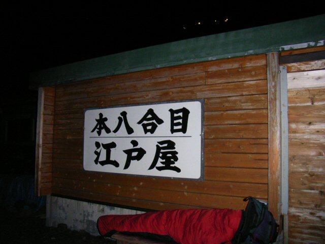 20050716_2313_honhachigo.jpg
