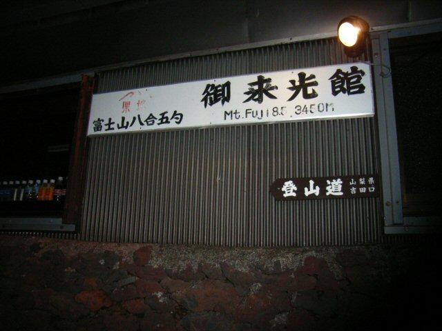 20050717_0015_hachigogoshaku.jpg