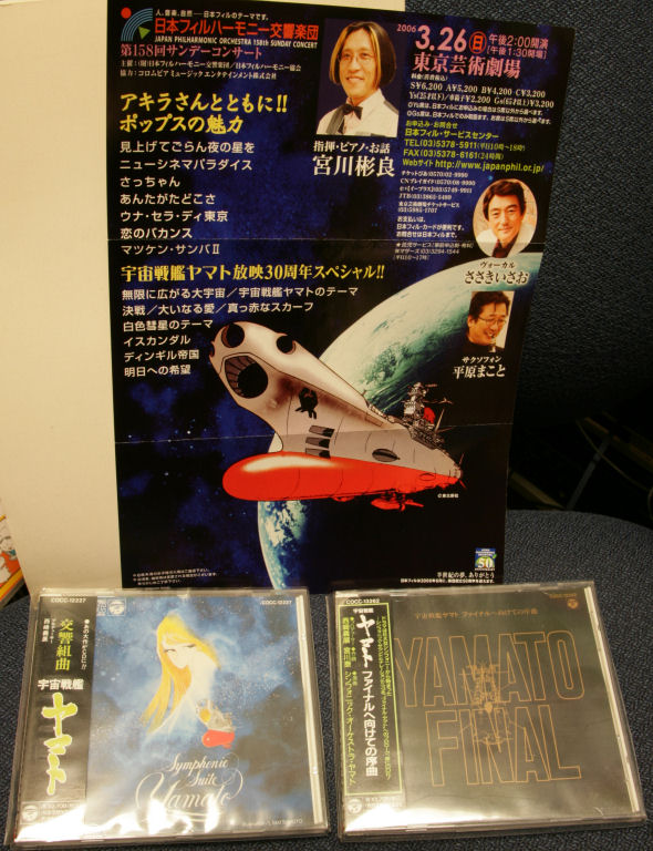 20060326_01_yamato.jpg