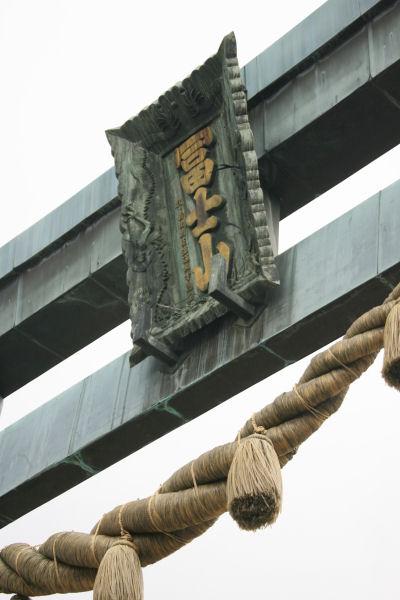 20060826_02_himatsuri.jpg