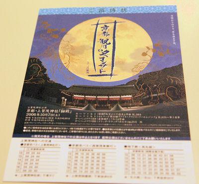 20061007_ticket.jpg