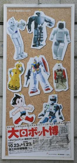 20080120_16_robot.jpg
