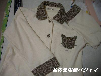 私の愛用猫パジャマ