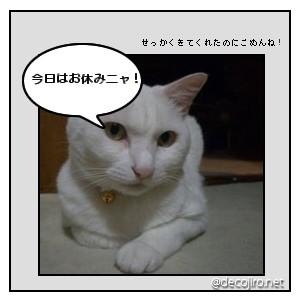 decojiro-20090806-201311.jpg