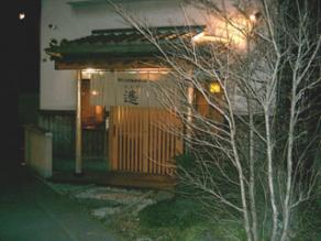 餃子と山芋鉄鈑焼の店 遙