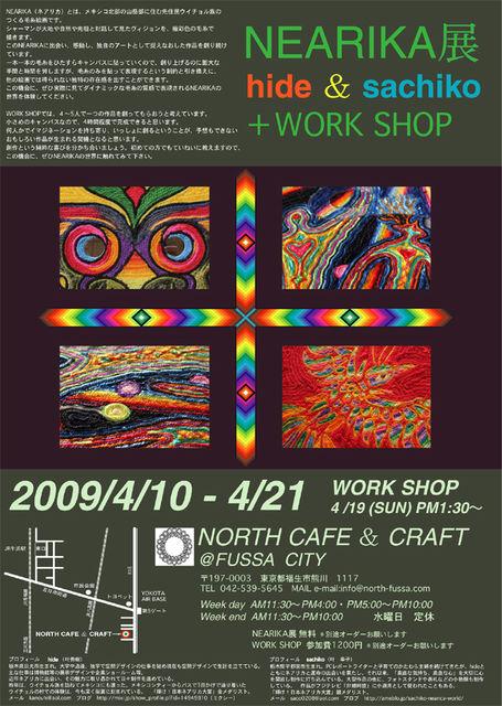 hide & sachiko ネアリカ展