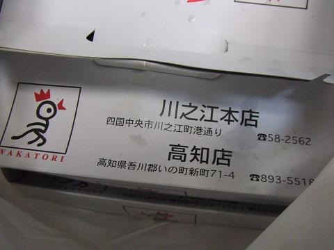 8井野店もあったのね!!