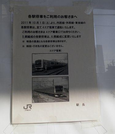 内房線浜野駅の掲示(2011年9月24日)