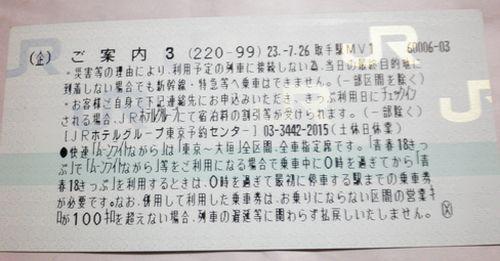 青春18きっぷ・ご案内3(2011年夏用)