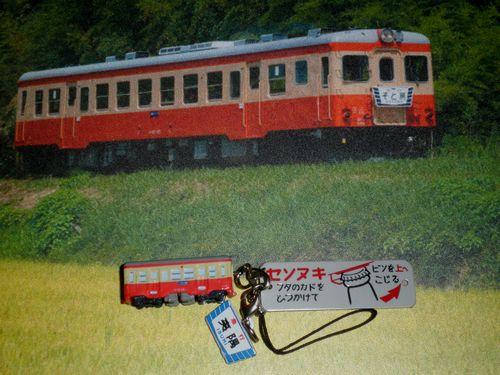 いすみ鉄道・マウスパッドとストラップ