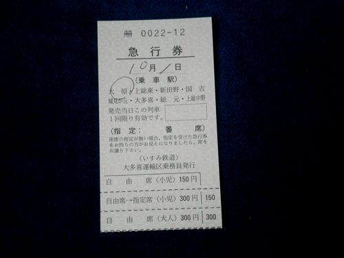 いすみ鉄道車内急行券
