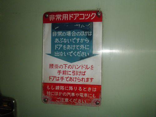 いすみ鉄道キハ52 125・非常ドアコック標示