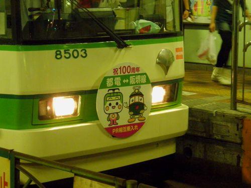 都電・阪堺線100周年ヘッドマーク(大塚駅前)