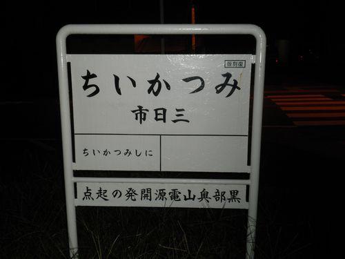 黒部駅前・復刻駅名標1