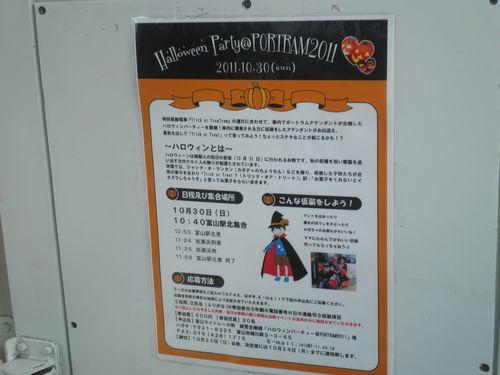富山ライトレール・「ハロウィン電車」の告知(2011年10月)