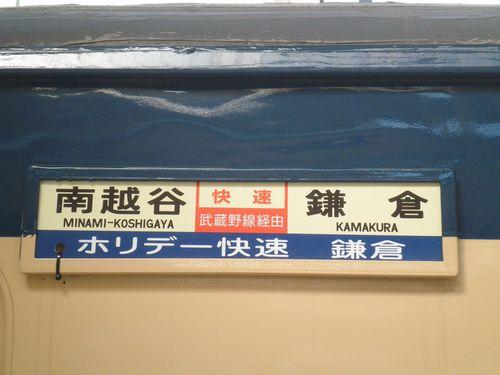 2011年秋季「ホリデー快速鎌倉」・サボ