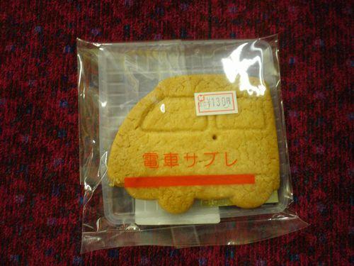 小田急「電車サブレ」