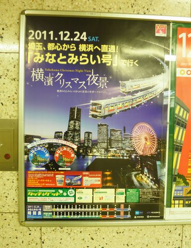 2011年「みなとみらい号」ポスター