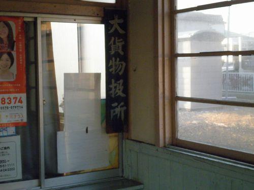 「大貨物扱所」の看板(岳南鉄道・岳南富士岡駅)